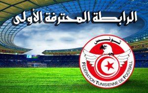 الرابطة-المحترفة-الاولى-لكرة-القدم-التونسية