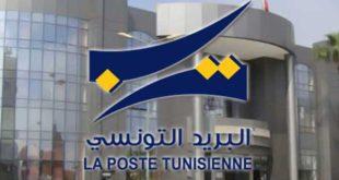 البريد-التونسي
