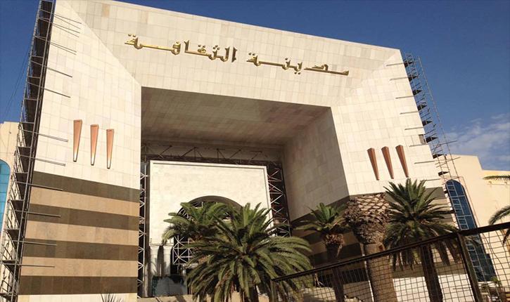 مدينةالثقافة التونسية