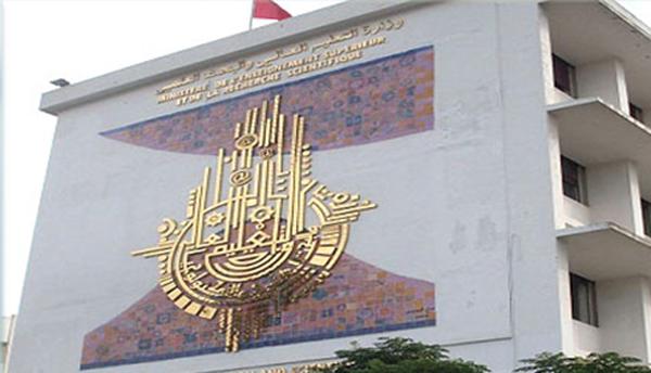 وزارة-التعليم-العالي