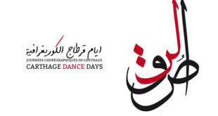 carthage_danse2018-640x405
