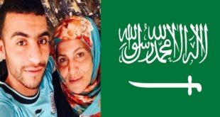 السعودية و تعاطف