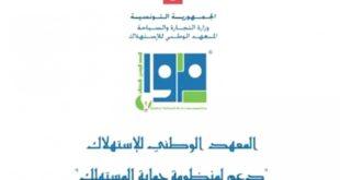 المعهد الوطني للاستهلاك