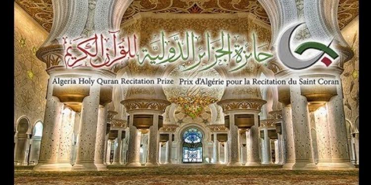 جائزة الجزائر