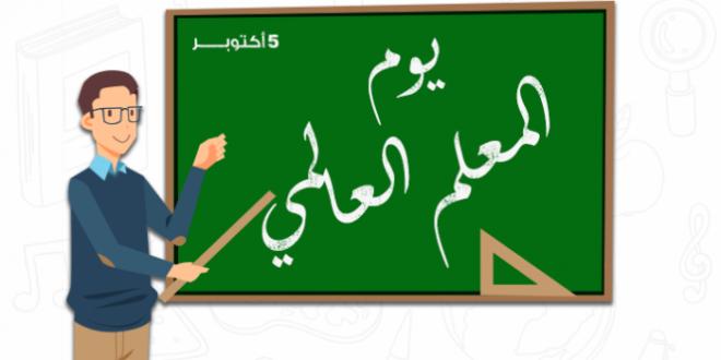 60-172800-world-teacher-day_700x400