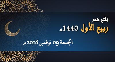 فاتح-محرم-ربيع-الأول-1440